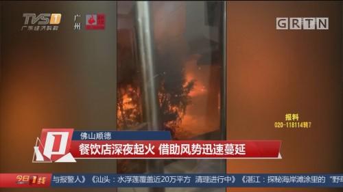 佛山顺德 餐饮店深夜起火 借助风势迅速蔓延