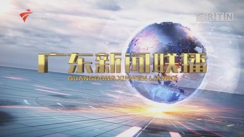 [HD][2019-12-12]广东新闻联播:佛山:紧抓大湾区机遇 推动高质量发展