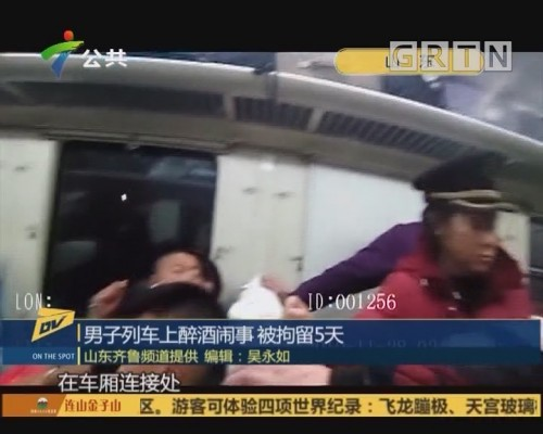 (DV现场)男子列车上醉酒闹事 被拘留5天