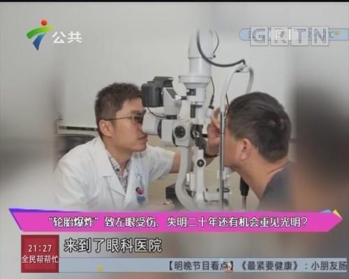 左眼失明二十年,能否重见光明?