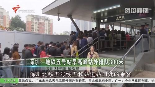 深圳:地铁五号站早高峰站外排队300米