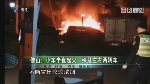 佛山:小车半夜起火 殃及左右两辆车