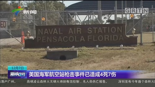 美国海军航空站枪击事件已造成4死7伤