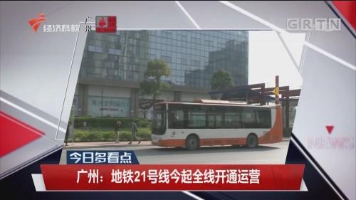 广州:地铁21号线今起全线开通运营