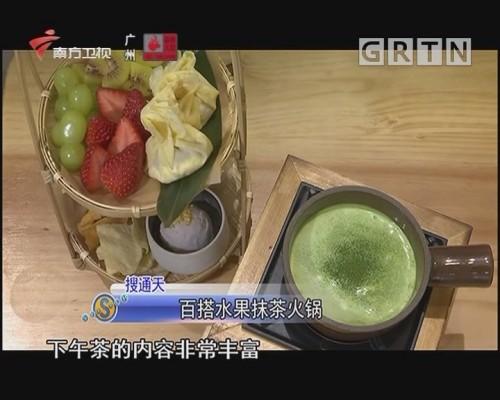 百搭水果抹茶火锅