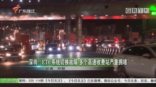 深圳:ETC系统切换故障 多个高速收费站严重拥堵