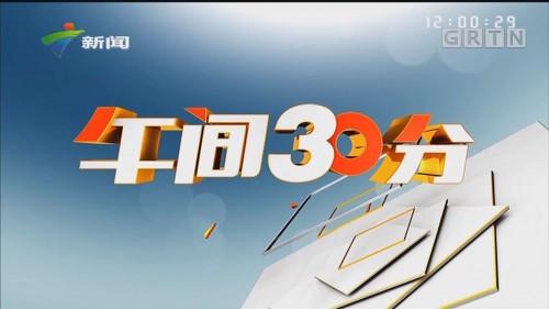 [HD][2019-12-03]午间30分:广州:地陷搜救超过50小时!3名失联人员仍无消息