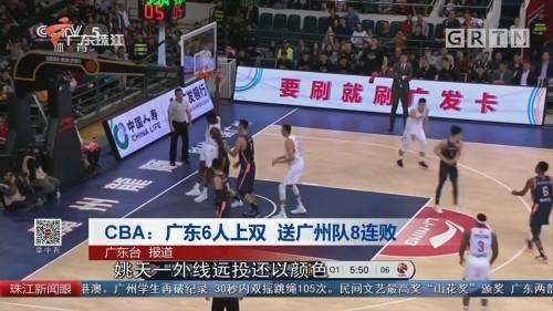 CBA:广东6人上双 送广州队8连败