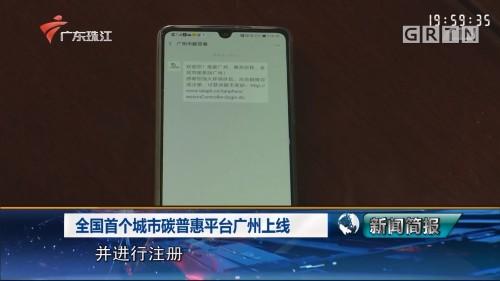 全国首个城市碳普惠平台广州上线