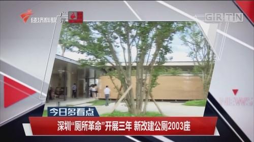 """深圳""""厕所革命""""开展三年 新改建公厕2003座"""