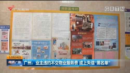 """广州:业主违约不交物业服务费 或上失信""""黑名单"""""""