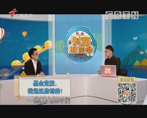 [2019-12-15]财富维他命:基金定投,我选这些标的!