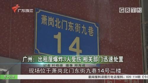 广州:出租屋爆炸3人受伤 相关部门迅速处置
