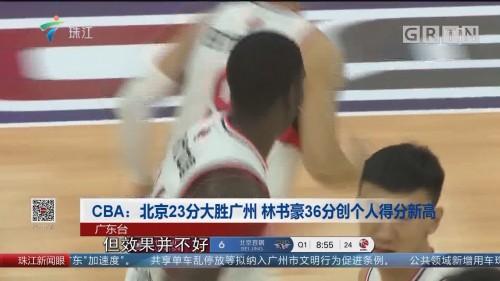 CBA:北京23分大胜广州 林书豪36分创个人得分新高