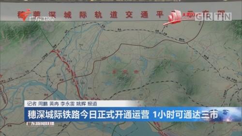 穗深城际铁路今日正式开通运营 1小时可通达三市