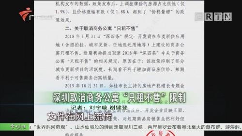 """深圳取消商务公寓""""只租不售""""限制"""