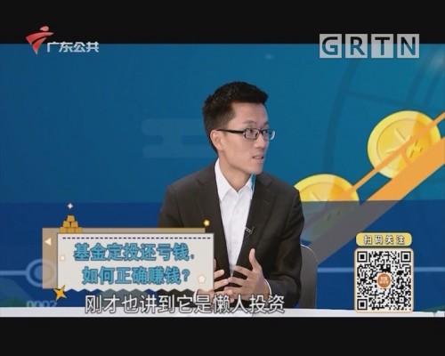 [2019-12-14]财富维他命:基金定投还亏钱,如何正确赚钱?