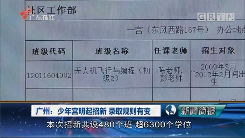 厂州:少年宫明起招新 录取规则有变
