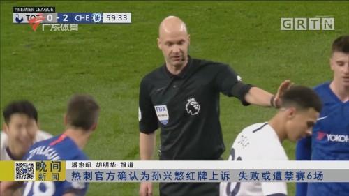 热刺官方确认为孙兴慜红牌上诉 失败或遭禁赛6场