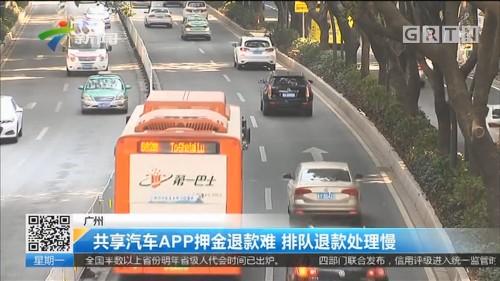 广州 共享汽车APP押金退款难 排队退款处理慢
