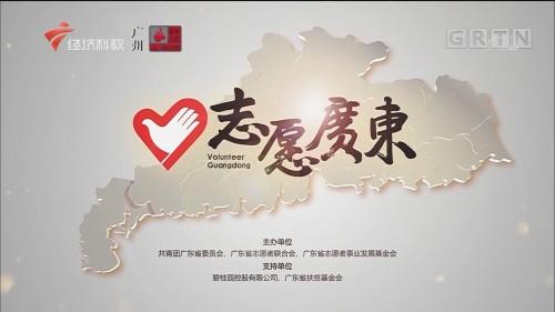 [HD][2019-12-20]志愿广东