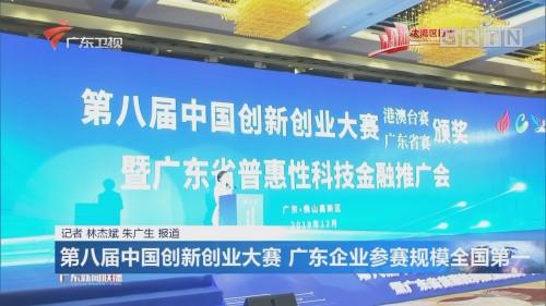 第八届中国创新创业大赛 广东企业参赛规模全国第一