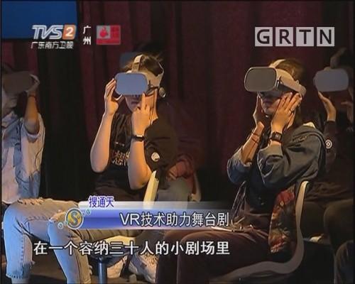 搜通天:VR技术助力舞台剧
