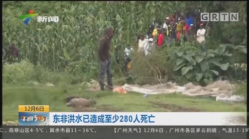 东非洪水已造成至少280人死亡