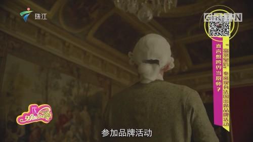 """""""富察皇后""""秦岚现身法国出席品牌活动 直言想跨界当厨师?"""