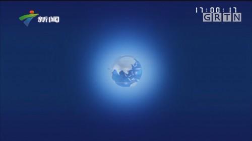 [HD][2019-12-06-17:00]正点播报:12月粤A牌 普通车竞价指标较上月增加4500个