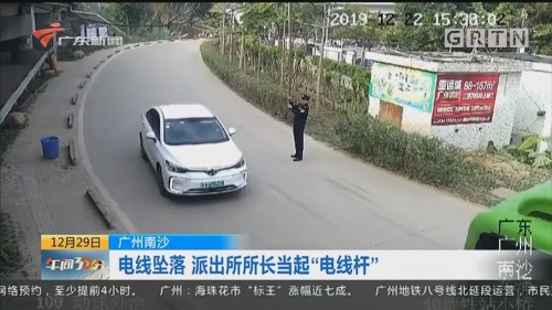 """广州南沙:电线坠落 派出所所长当起""""电线杆"""""""