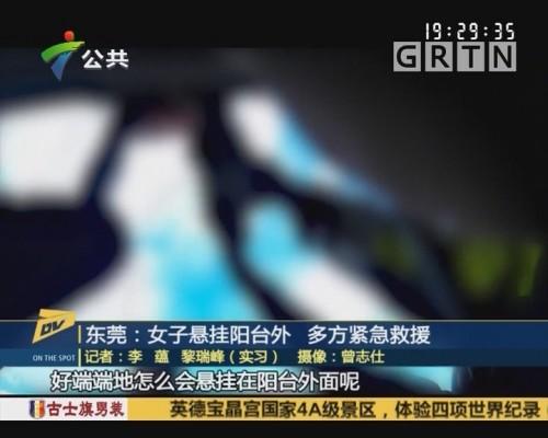 (DV现场)东莞:女子悬挂阳台外 多方紧急救援