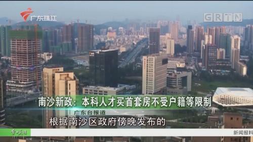 南沙新政:本科人才买首套房不受户籍等限制