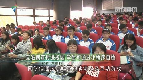 艾滋病宣传进校园 学生可通过小程序自检