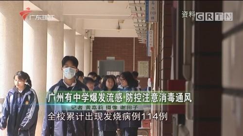 广州有中学爆发流感 防控注意消毒通风