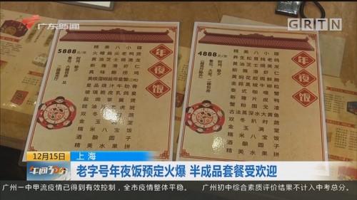 上海:老字号年夜饭预订火爆 半成品套餐受欢迎