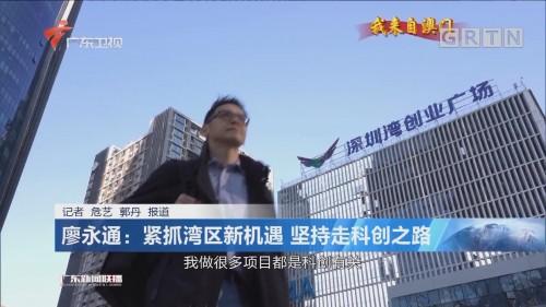 廖永通:紧抓湾区新机遇 坚持走科创之路