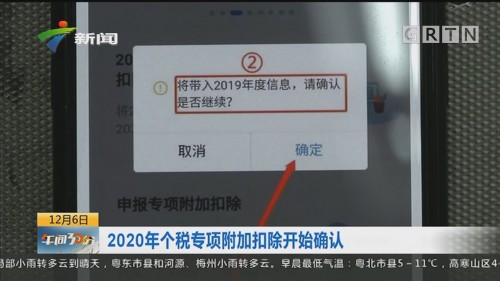 2020年个税专项附加扣除开始确认