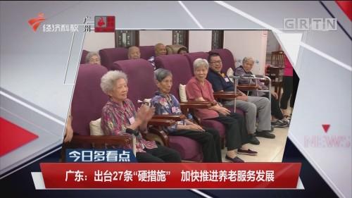 """广东:出台27条""""硬措施"""" 加快推进养老服务发展"""