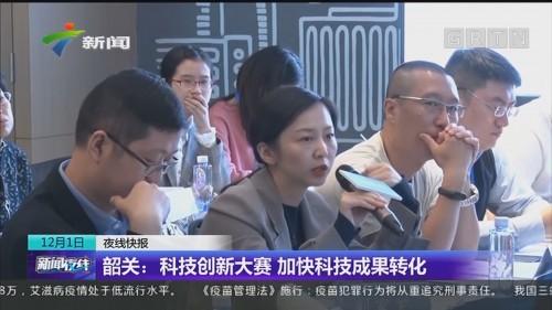 韶关:科技创新大赛 加快科技成果转化