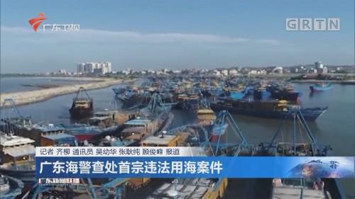 广东海警查处首宗违法用海案件