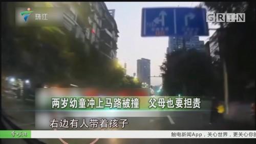 两岁幼童冲上马路被撞 父母也要担责