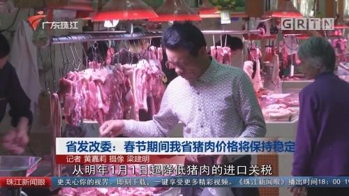 省发改委:春节期间我省猪肉价格将保持稳定