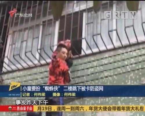 "(DV现场)小童要扮""蜘蛛侠"" 二楼跳下被卡防盗网"
