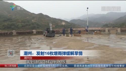 潮州:发射16枚增雨弹缓解旱情