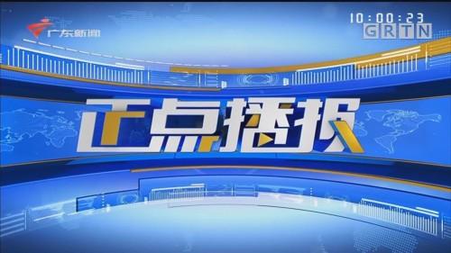 [HD][2019-12-14-10:00]正点播报:中美第一阶段经贸协议文本达成一致