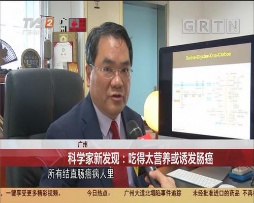 广州 科学家新发现:吃得太营养或诱发肠癌