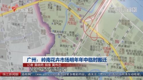 广州:岭南花卉市场明年年中临时搬迁