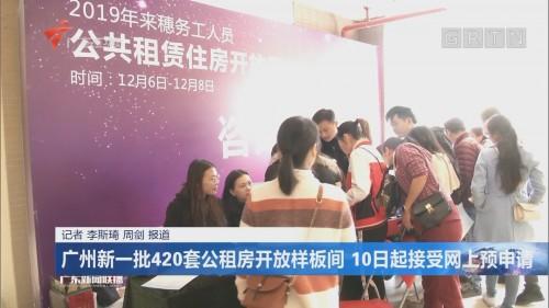 广州新一批420套公租房开放样板间 10日起接受网上预申请