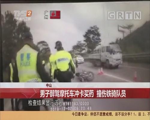 中山 男子醉驾摩托车冲卡买药 撞伤铁骑队员